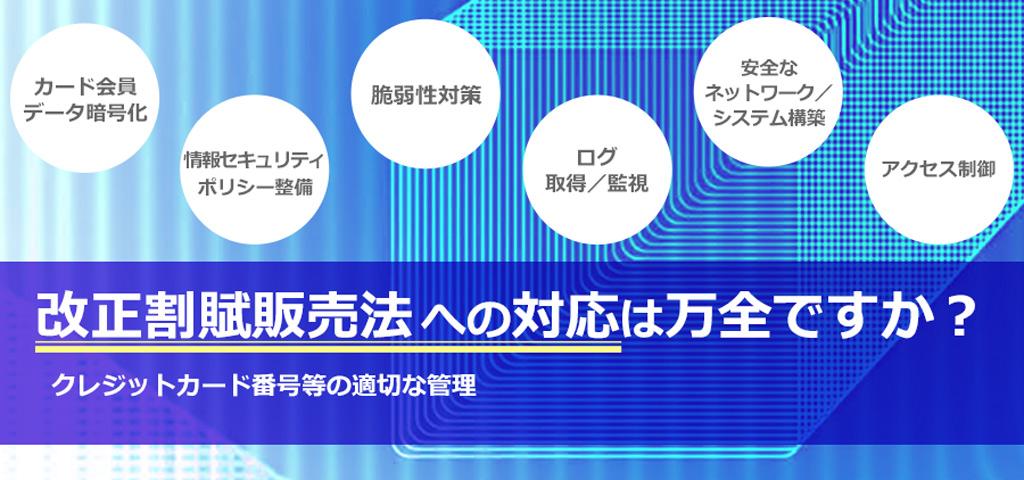 PCI DSS準拠支援サービス/クレ...